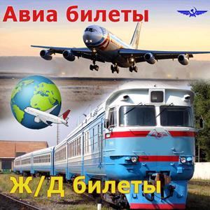Авиа- и ж/д билеты Осташкова