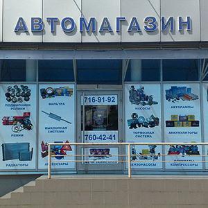 Автомагазины Осташкова
