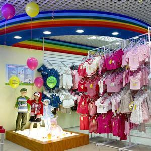 Детские магазины Осташкова