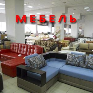 Магазины мебели Осташкова