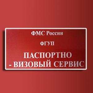 Паспортно-визовые службы Осташкова