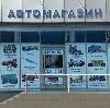 Автомагазины в Осташкове