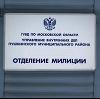 Отделения полиции в Осташкове